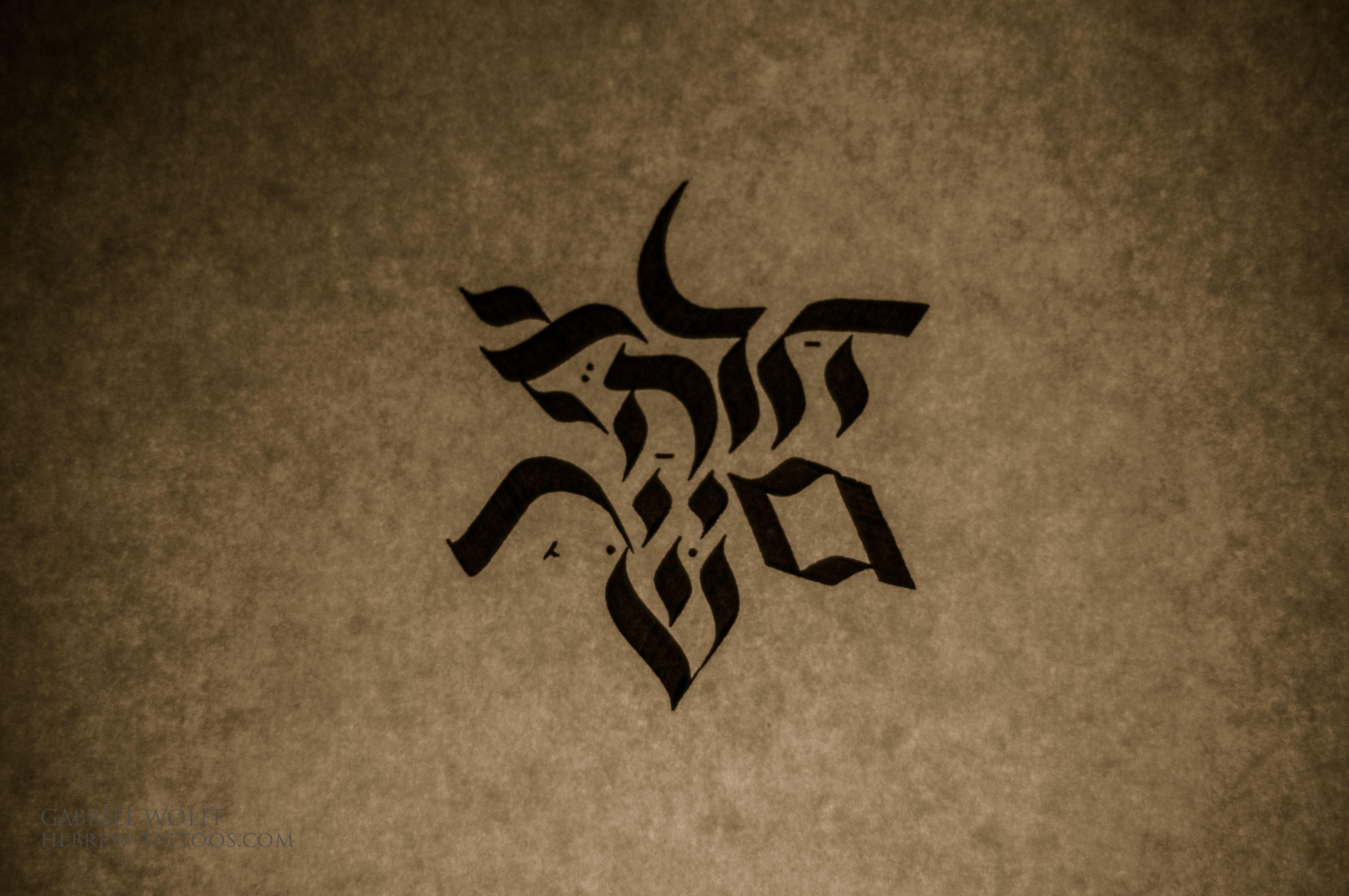 Pin By Hebrew Tattoo Designs On Symbol Tattoos Jewish Tattoo Hebrew Tattoo Bible Tattoos