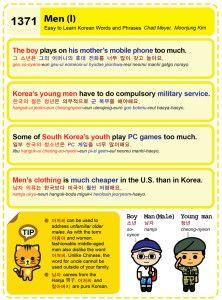 Easy to Learn Korean 1371 - Men (part one).