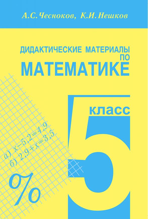 Спиши Решебник (ГДЗ) по математике за 5 класс Никольский - Решатор!