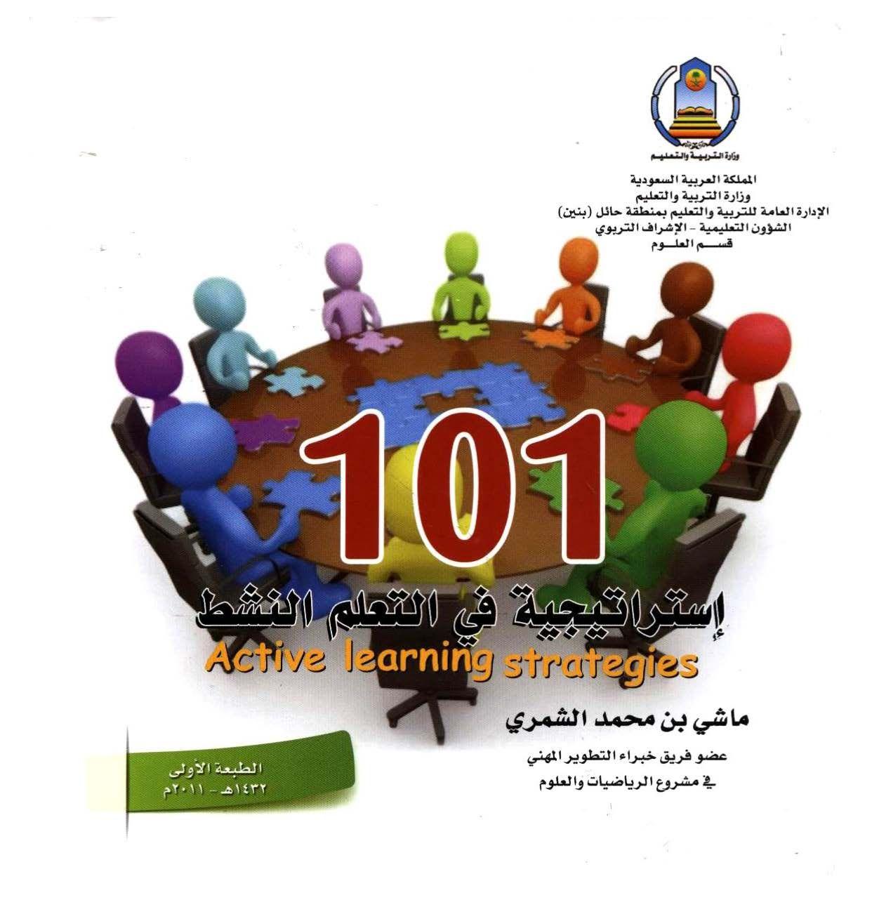 كتاب 101 استراتيجية في التعليم النشط ماشي الشمري Pdf مجانا على روابط مباشرة Happy Wednesday Quotes Pops Cereal Box Learning
