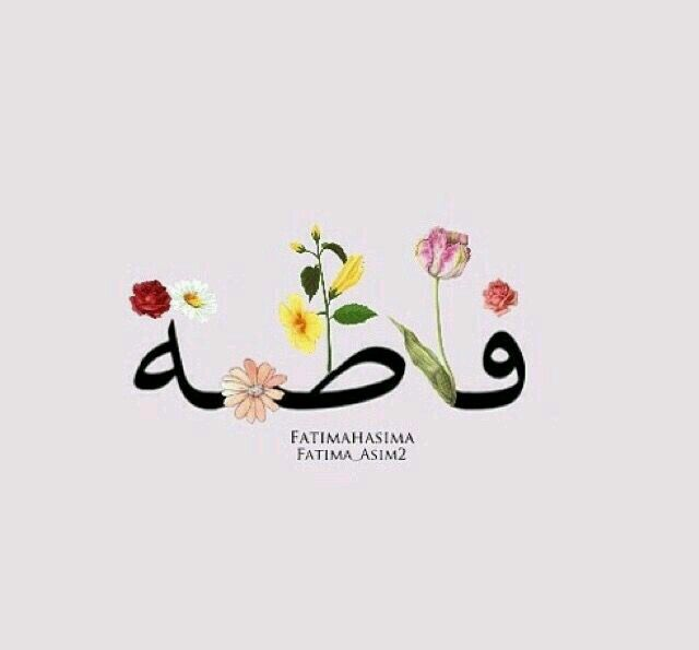 فخامة وهيبة للاسم Arabic Calligraphy Art Arabic Calligraphy Design Art Drawings For Kids