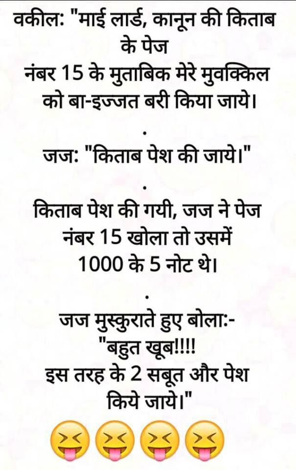hindijokes whtsappjokes whatsapp love fun life