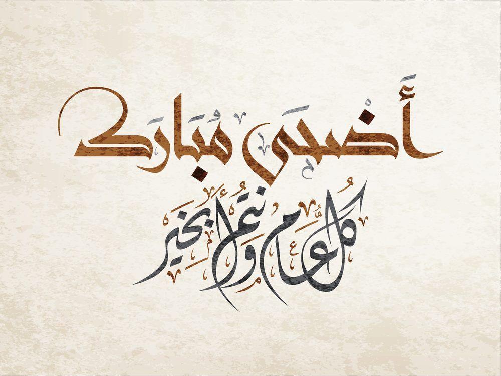 صور عيد الاضحى 2018 بطاقات تهنئة عيد اضحي مبارك 1439 Arabic Calligraphy Arabic Calligraphy Design Calligraphy