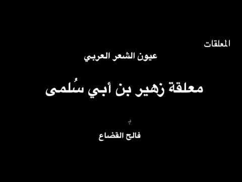 معلقة زهير بن أبي سلمى بصوت فالح القضاع Poet Quotes Quotes Poets