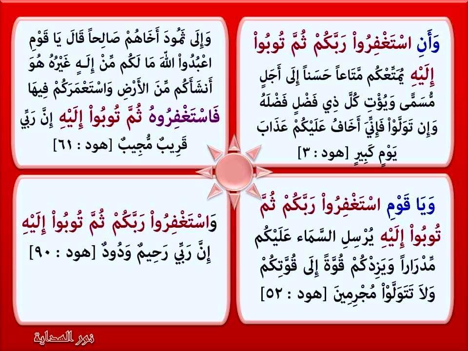 ثم توبوا إليه أربع مرات في القرآن في سورة هود ثلاث مرات استغفروا ربكم ثم توبوا إليه ووحيدة فاستغفروه ثم توبوا إليه هود ٦ Quran Quotes Quotes Quran