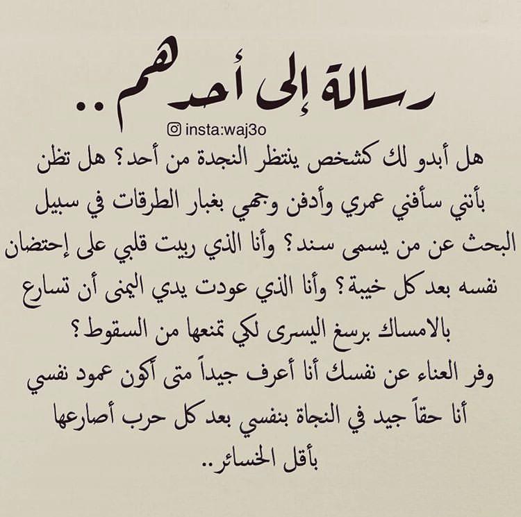 Pin By Sarah Michael On اق ت ب اس ات Arabic Calligraphy Calligraphy