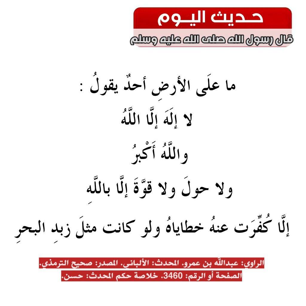 Pin By على الأثر On صحيح البخاري ومسلم شرح الأحاديث في صفحة الفيس Islam Facts Islamic Quotes Islamic Quotes Quran