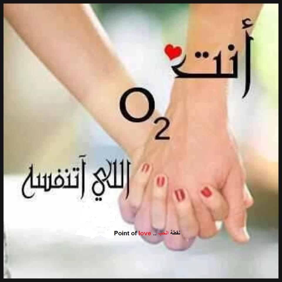كلما ابتعدت عني شعرت بالاختناق لانك تماما كالهواء الذي اتنفسه Arabic Love Quotes Cool Words Roman Love