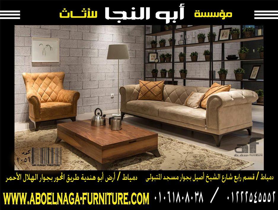 أنتريه مودرن كود 1056 مكون من كنبه 3 مقعد كنبه 2 مقعد 2 فوتيه Home Decor Furniture Decor