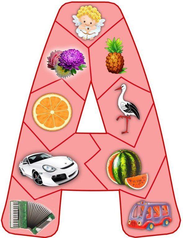 дидактические картинки по алфавиту время одного выступления