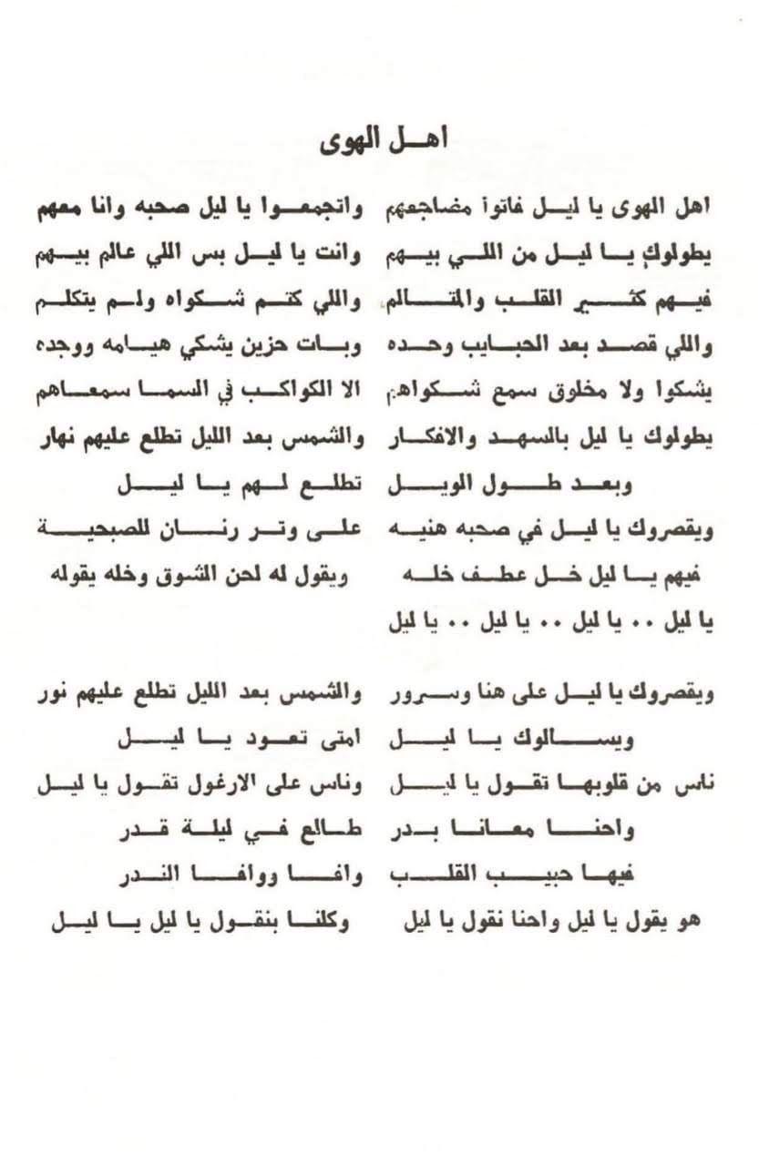 Pin By Magdy Elzayat On اشعار Math Sheet Music Math Equations