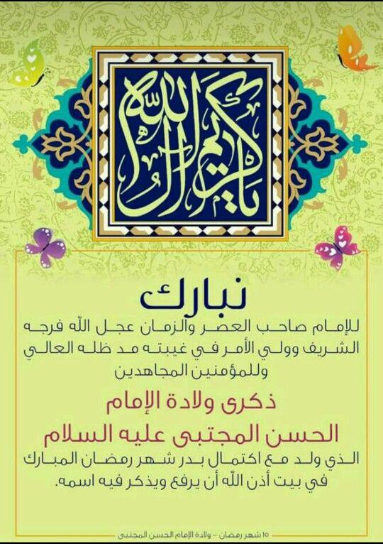 ١٥ من شهر رمضان ولادة الإمام الحسن المجتبى عليه السلام كريم أهل البيت عم 10 Things Decor Frame