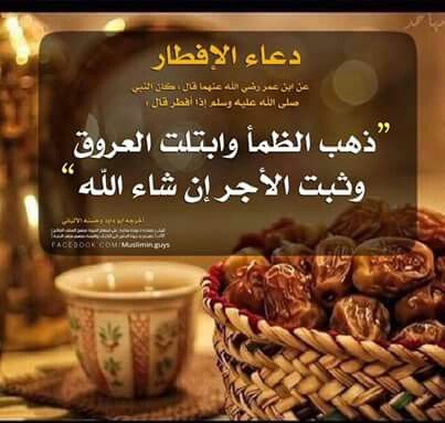 Pin By Eyad Jarrar On Beauty Of Islam Islam Guzellik Iftar Ramadan Kids Arabic Coffee