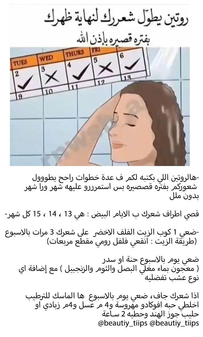 روتين يطول شعرك بفترة بسيطة Hair Care Recipes Hair Care Oils Hair Care