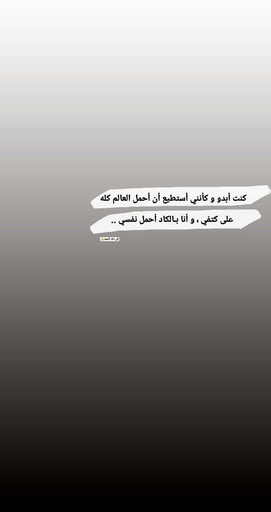 إلى ذلك البعيد ✍️    | Arab sentences | Arabic quotes