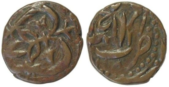 Afghanistan. Anonymous Copper Coinage. AE falus. Flower arrangement. Nice brown patina. Balk, 1228. KM-32, A-3184, xf, 8.61gm