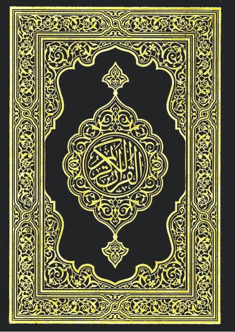 quran karim pdf gratuit