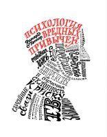 Психология вредных привычек