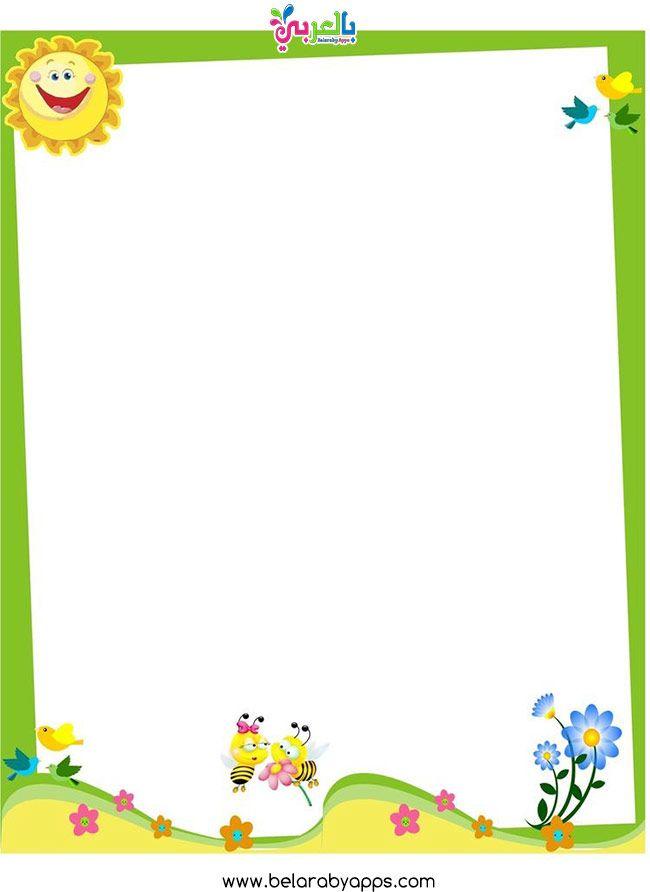 خلفيات للكتابة عليها كيوت صور اشكال جميلة مفرغة للاطفال بالعربي نتعلم Borders For Paper Page Borders Design Boarders And Frames