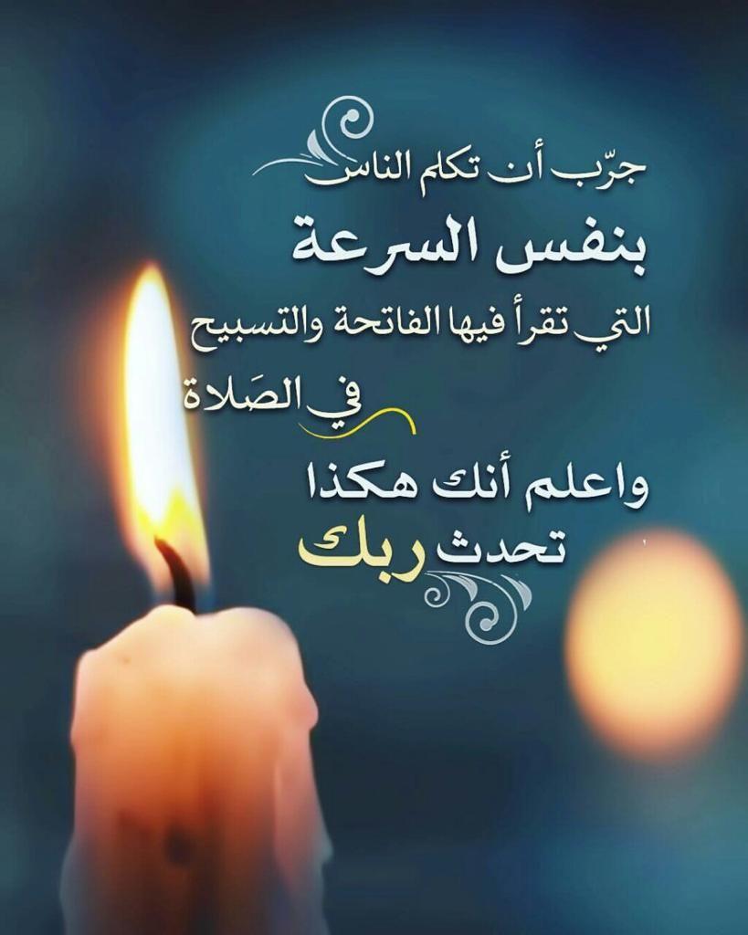 Pin By Abomohammad On دعاء ومناجات وذكر الله Snap Quotes Words Islam Quran