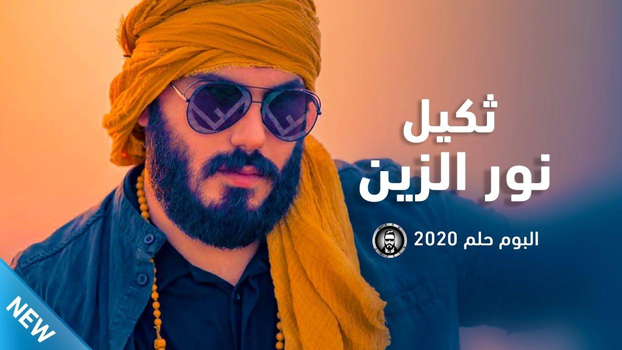 نور الزين قافل Offical Video Music Videos Arab Celebrities Songs