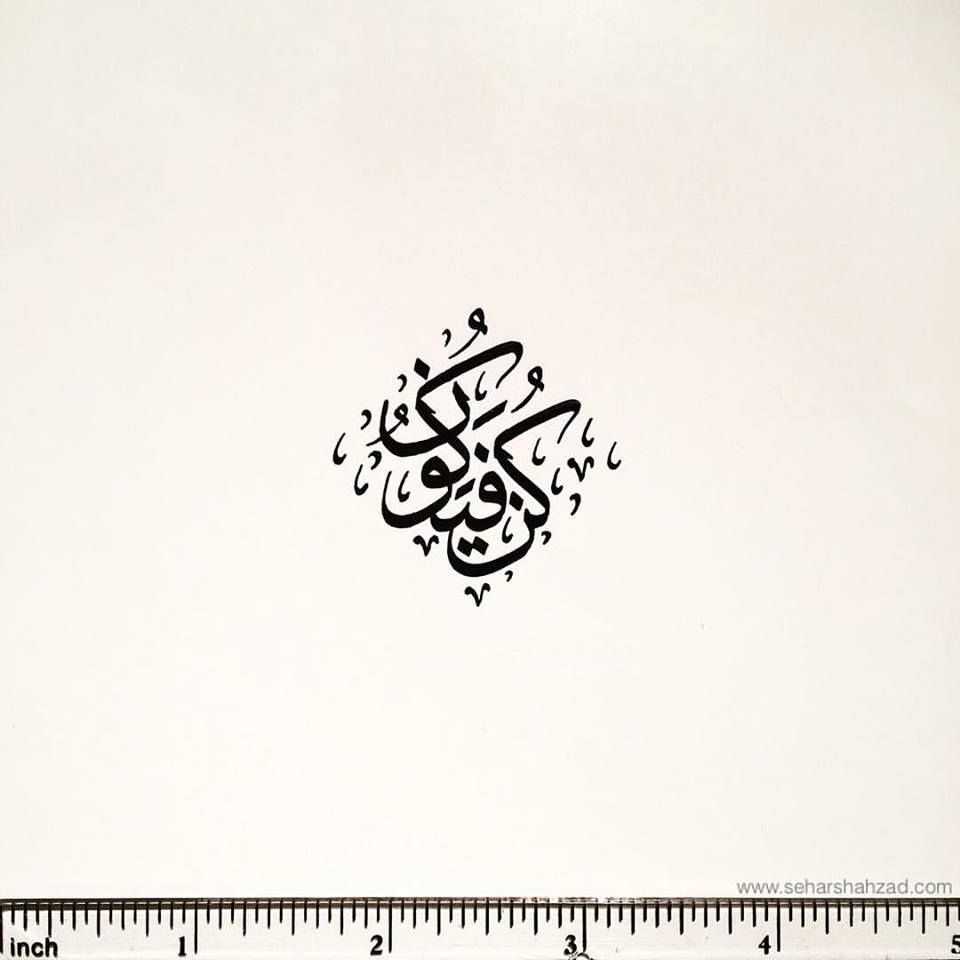 Be And It Is كن فيكون Arabic Tattoo Calligraphy Tattoos And Piercings