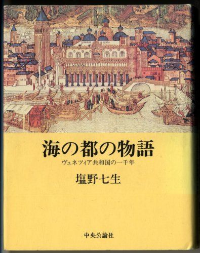 海の都の物語―ヴェネツィア共和国の一千年, http://www.amazon.co.jp/dp/412000970X/ref=cm_sw_r_pi_awd_WCnWsb0WCHGFN