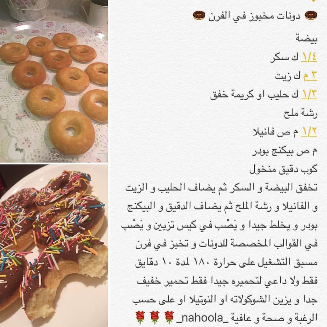 دونات مخبوز بالفرن Cookout Food Food Receipes Arabic Food