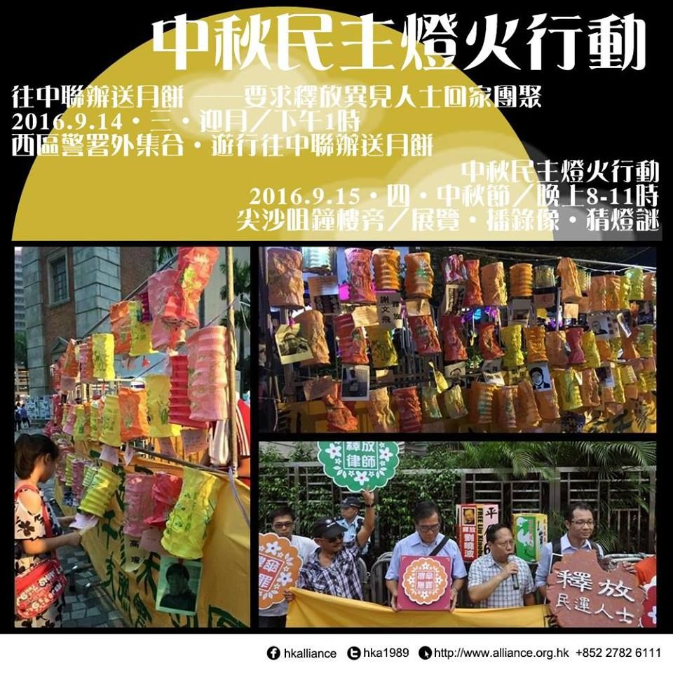 2016.9.14-15 中秋民主燈火行動 The Mid-Autumn Democratic Lights Activity https://www.facebook.com/hkalliance https://hka8964.wordpress.com/