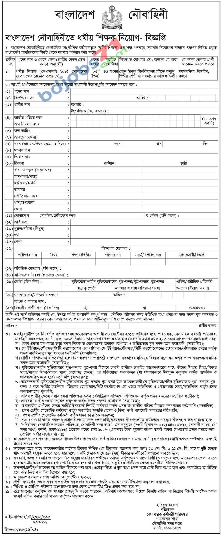 navy religious teacher job circular bdjobs navy religious teacher job circular 2016