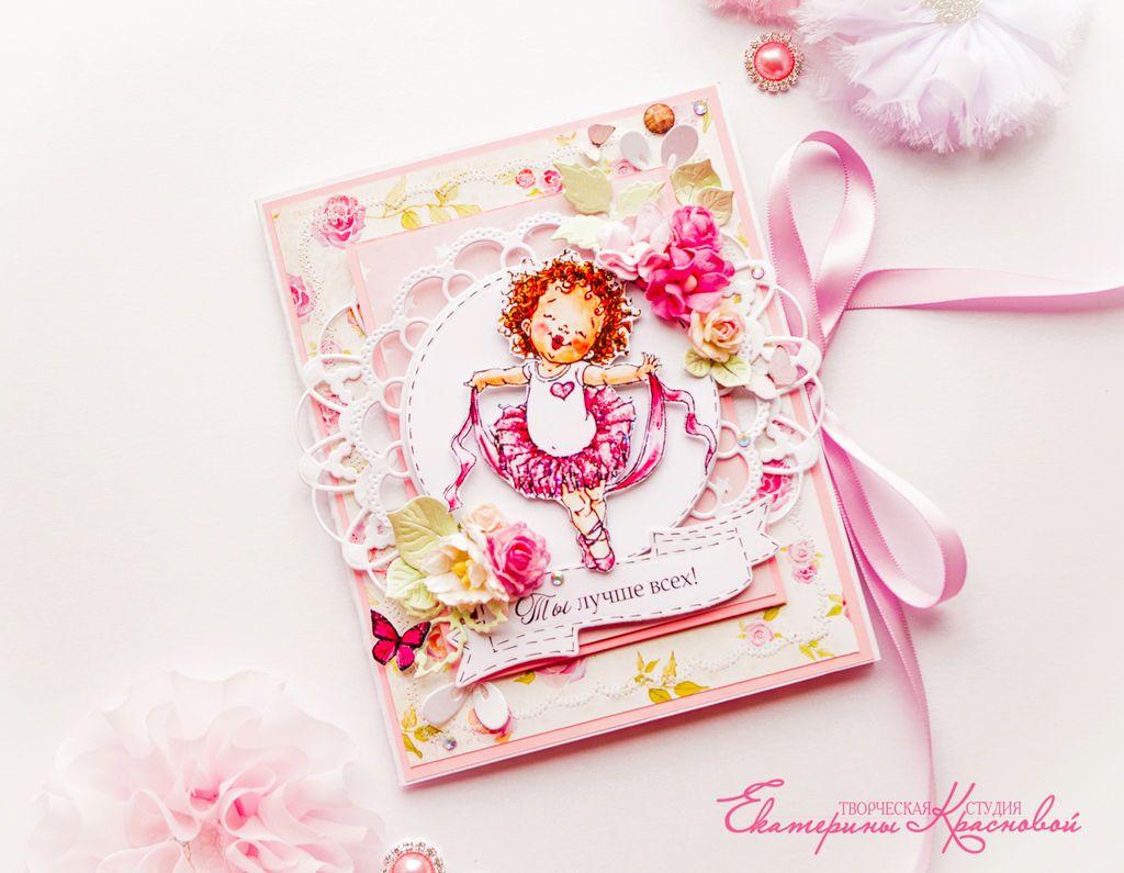 Екатерина краснова открытки