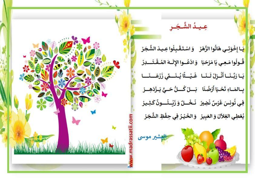 محفوظات عيد الشجر للشاعر البشير موسى Madrassatii Com