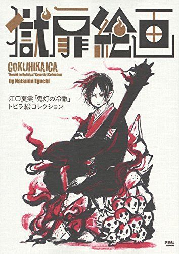 JAPAN Natsumi Eguchi Hozuki/'s Coolheadedness Color Illust Collection Art Book