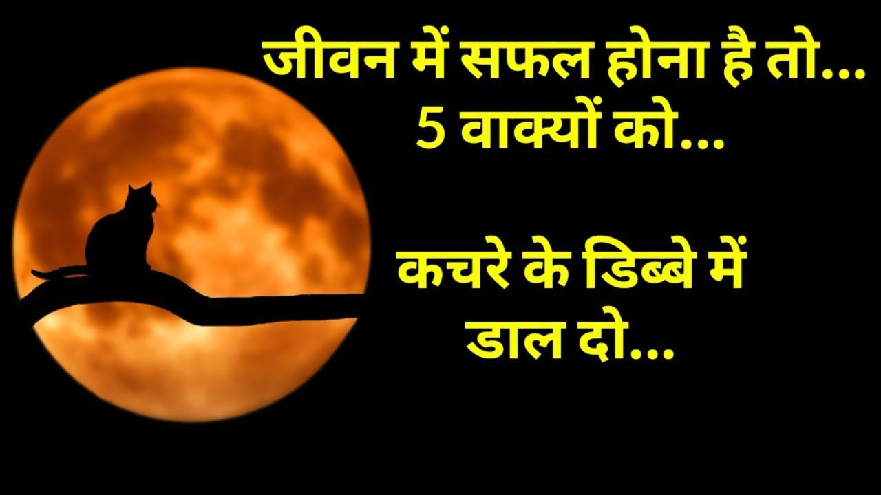 5 Life Lesson For Success Motivational Whatsapp Status Video Best Hindi Quotes Https Cstu Io 2ad6cb Hindi Quotes Life Lessons Best Quotes