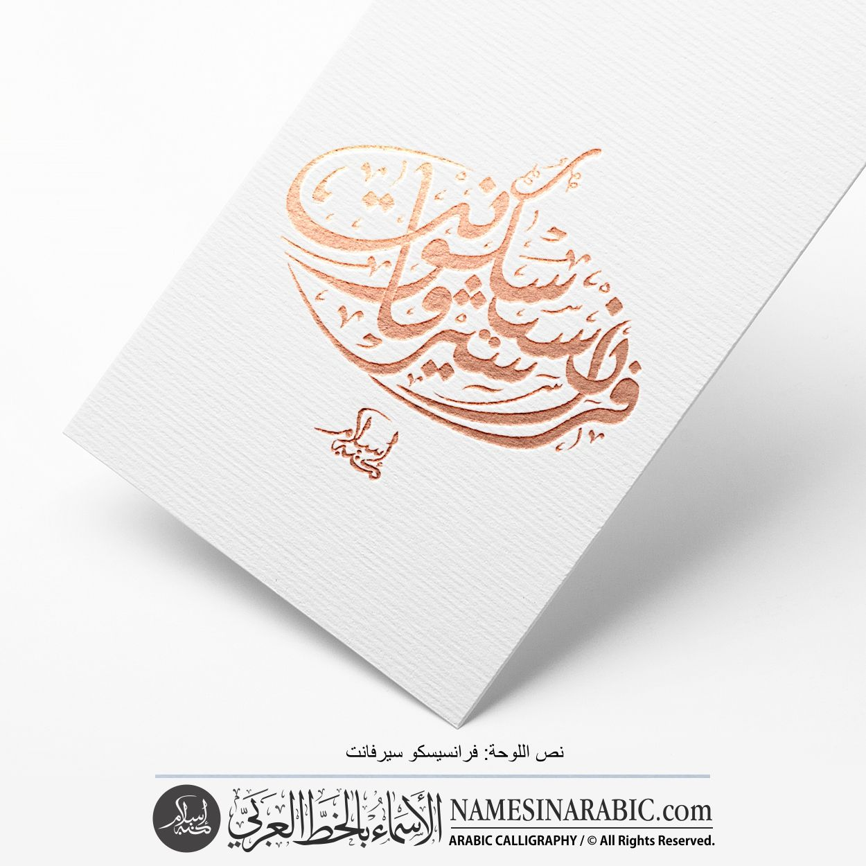 "Arabic calligraphy in ""خط الديواني"" Arabic Circular and"