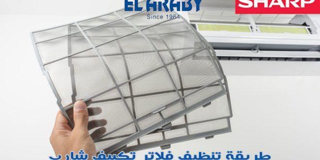 طريقة تنظيف فلتر تكييف شارب Air Conditioning Services Clean Air Conditioner Aircon