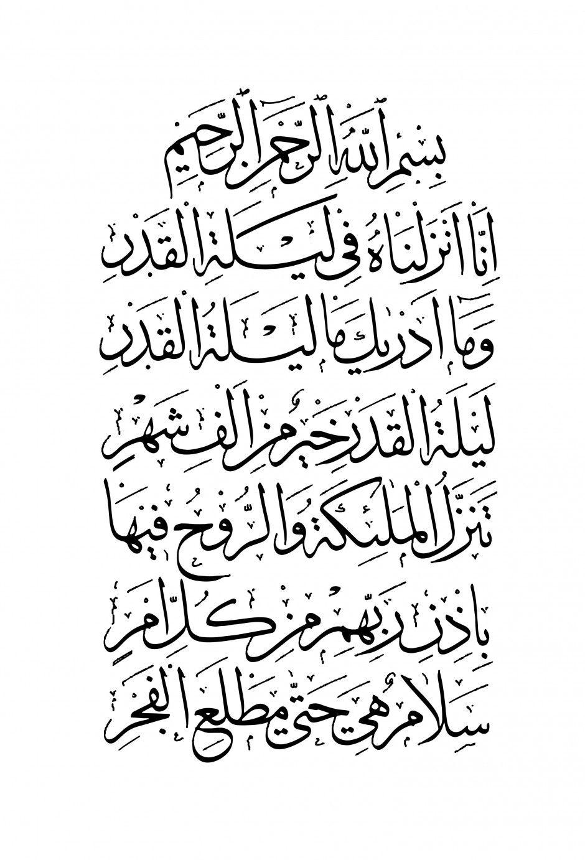 AlQadr 97, 15 Seni kaligrafi, Kaligrafi islam, Seni