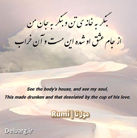 Rumi اشعار معنوی مولانا Typography Mysticpoets Rumi Love Rumi Quotes Persian Poetry