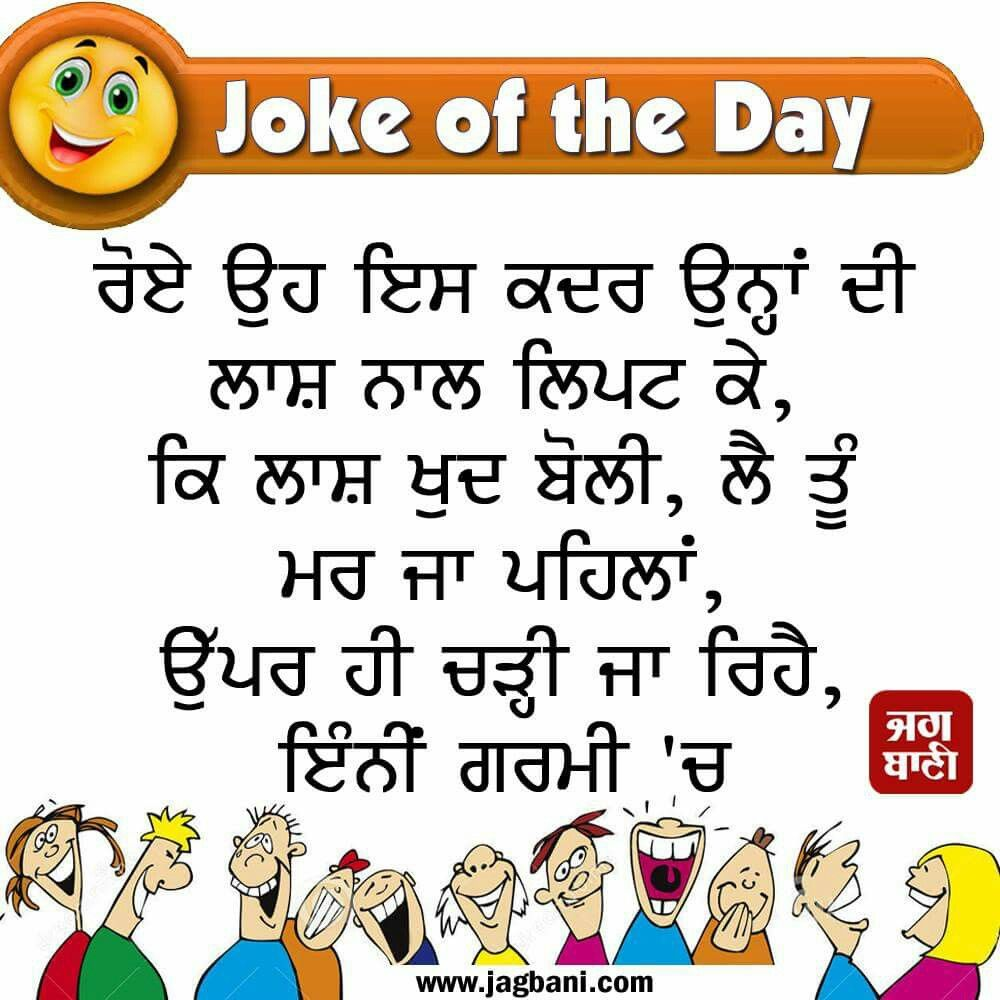 Pin by Bebo♥ on punjabi quotes Funny quotes, Happy