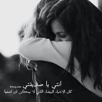 ياصديقتي Love You Best Friend Friends Quotes Beautiful Quotes