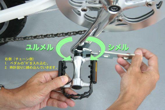 楽天市場 メディカルセンター 4 パーツを交換 取付をする 4 4 ペダルを交換する 4 4 2 ペダルを取付ける Be Bike 自転車 整備 自転車 自転車アクセサリー