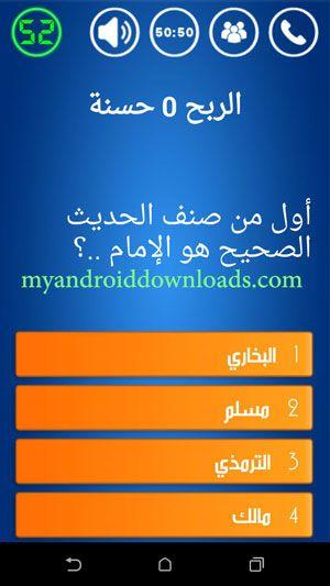 اسئلة دينية مسابقات رمضان وافضل تطبيقات الغاز رمضان 2016 مجانا Islamic Messages Photo Quotes Ramadan