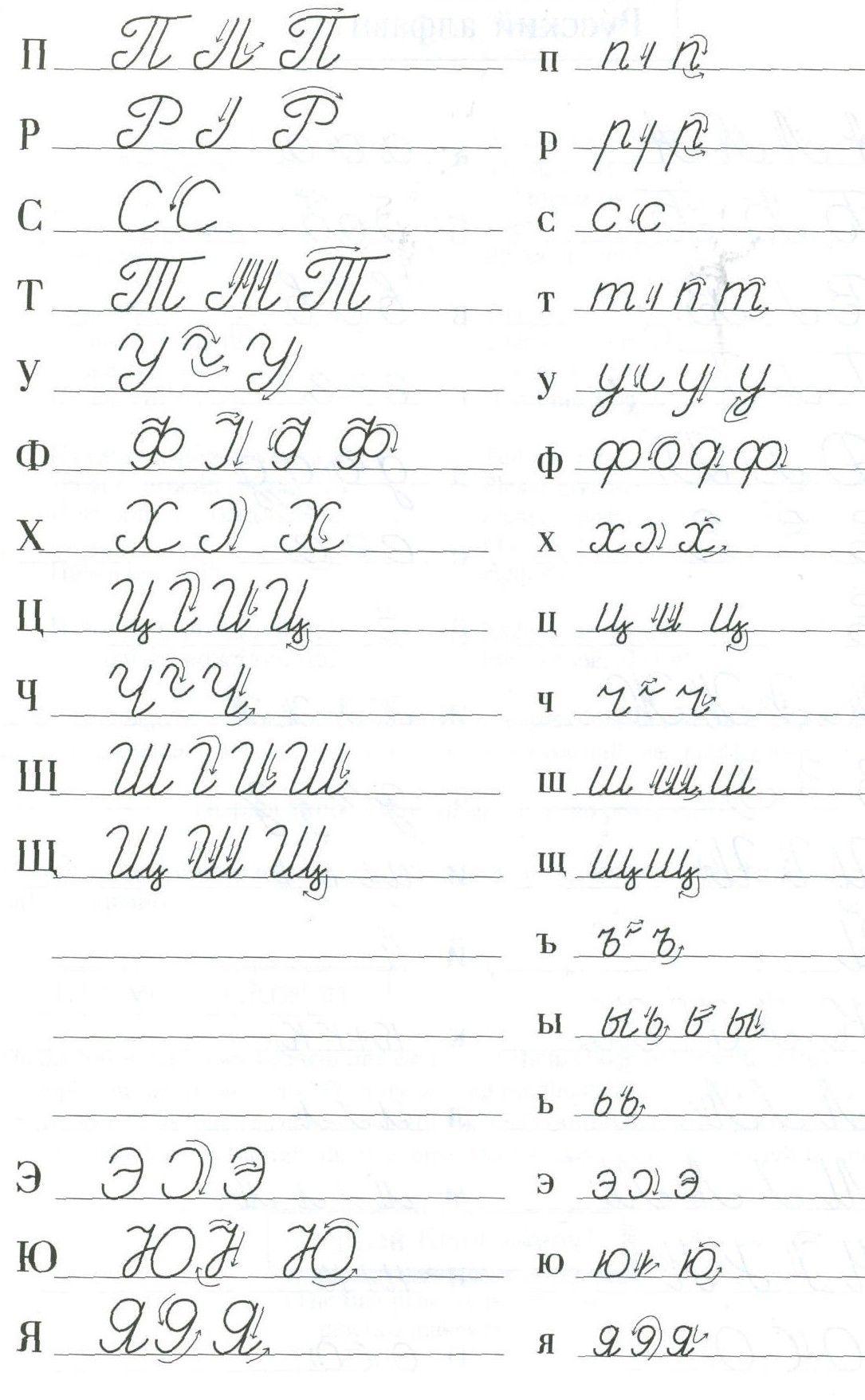 russische schreibschrift