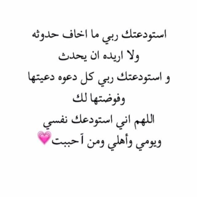اللهم اني استودعك نفسي ويومي واهلي ومن احببت Quran Quotes Love Quran Quotes Inspirational Islamic Love Quotes