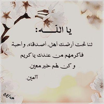 اللهم اغفر لي و لوالدي و للمسلمين و المسلمات عامة و لأحبتي و أهلي خاصة Islam Facts Life Quotes Morning Messages