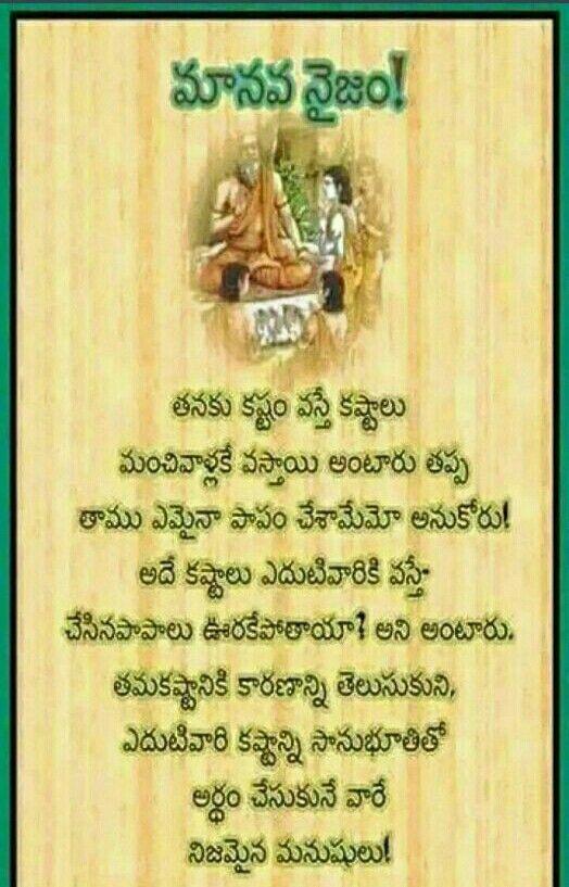 Be Happy Telugu inspirational quotes