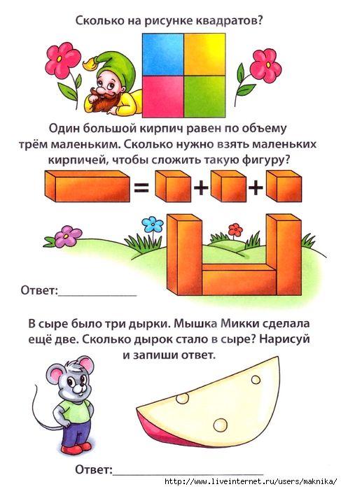 Mama Dlya Mam Zanimatelnye Zadaniya Dlya Detej 5 6 Let Razvitie Logiki I Umeniya Schitat V 2021 G Shkola Deti Uroki Chteniya
