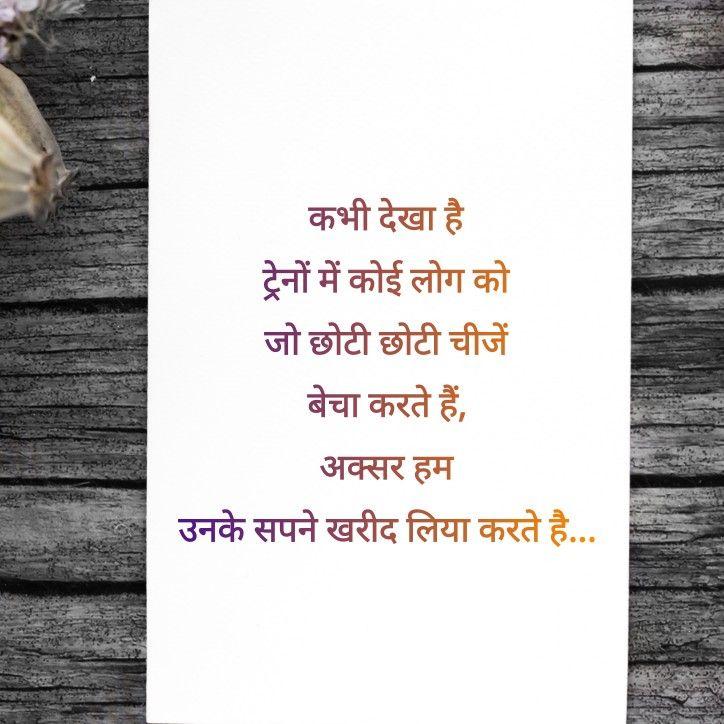hindi poem for marriage invitation%0A               hindi  words  dreams  story  short