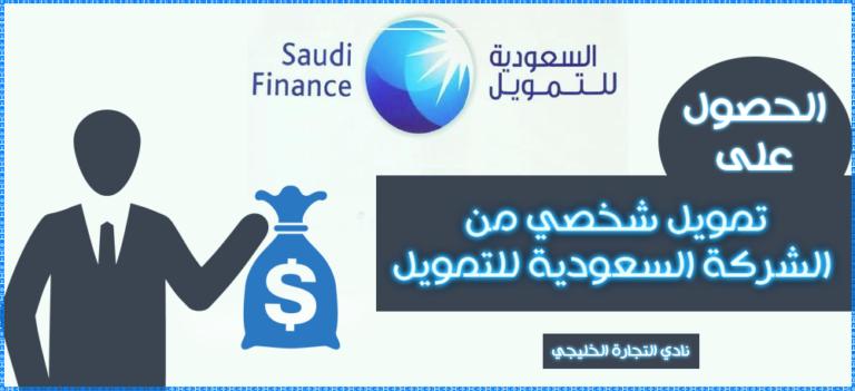 الحصول على تمويل شخصي من الشركة السعودية للتمويل Finance Personal Finance Tech Company Logos