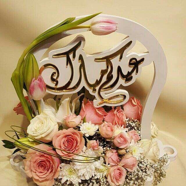 عيد مبارك عيد سعيد Eid Images Eid Greetings Eid Cards